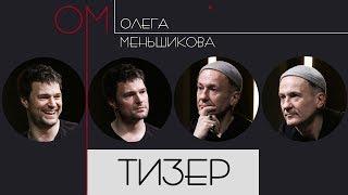 Тизер   ОМ   Данила Козловский
