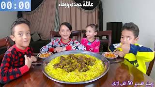تحدي اكل^مندى اللحم الضانى...!! اكبر كمية^ضد حمدى ووفاء