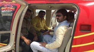 पवन सिंह का बक्सर में हेलीकाप्टर से चुनावी रैली Pawan Singh Chunav Rally in Buxer
