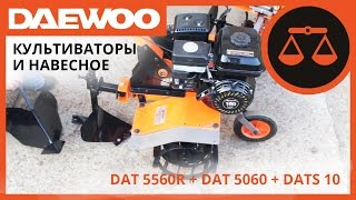 Сравнительный обзор культиваторов DAT 5560R и DAT 5060 | Cultivators Daewoo (Comparative Review)