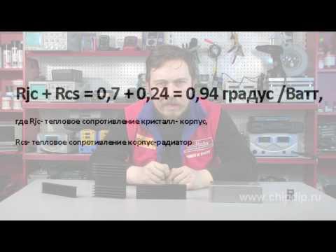 Как рассчитать площадь радиатора для микросхемы