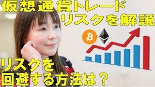 名波はるか 2月 仮想通貨トレード サンワードセミナー 名波はるか 動画 4