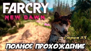 Far Cry New Dawn ► ПОЛНОЕ ПРОХОЖДЕНИЕ ► СТРИМ #5