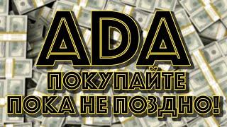 Криптоновости: Кардано - упавшая ракета? Риппл XRP выходит вперед! Влияние Украины на крипто Россию!