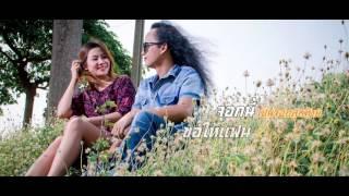 ชาติหน้าฮักอ้ายแหน่เด้อ - ต่อหัวเสือ [Official Lyric MV]