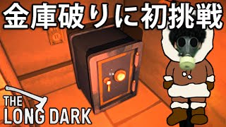 リアル指向のサバイバルゲーム「The Long Dark」に挑戦していきます! ...