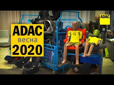 Краш-тесты детских автокресел ADAC 2020#1 на русском
