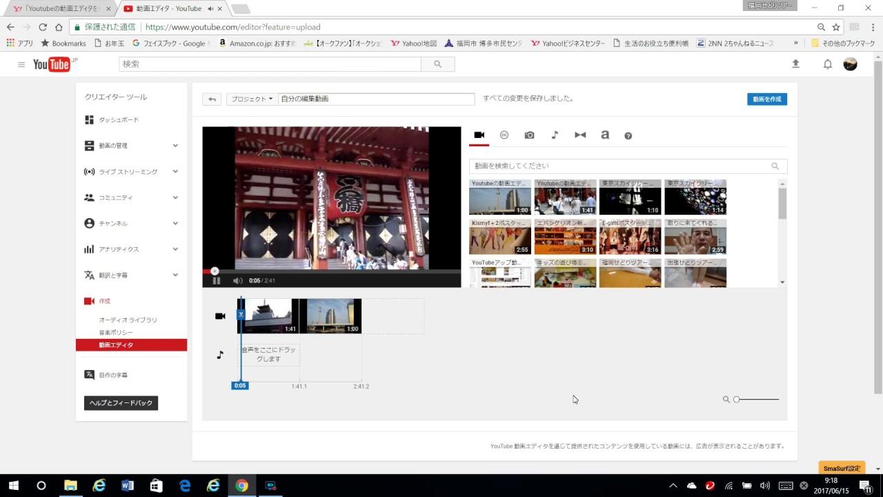 Youtubeの動画エディタを使った動画結合手法