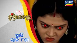 Nua Bohu 15 Dec 2017 | Promo | Odia Serial - TarangTV