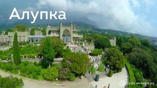 видео Воронцовский дворец. Алупка. Достопримечательности Крыма.
