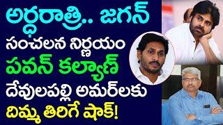 Jagan Midnight Decision: Shock To Pawan Kalyan & Devulapalli Amar