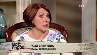 Роза Сябитова. Мой герой