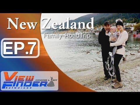 Viewfinder Dreamlist ตอน ริชาพาเที่ยว New Zealand Family Road trip EP.7