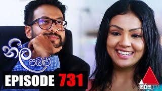 Neela Pabalu - Episode 731 | 21st April 2021 | @Sirasa TV Thumbnail