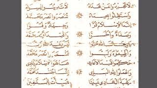 Zaadul Muslim Innana Jundu Muhammad Clean Lirik