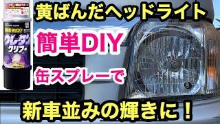5万円軽バン 黄ばんだヘッドライト復活‼️お手軽DIY❗️缶スプレーで新車の輝きに‼️