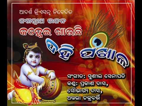 Odia Bhajan. Asanta Jibana. By Soubhagya Dash