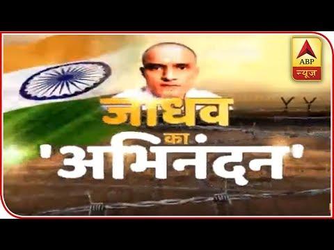 Kulbhushan Jadhav Case: Indians Celebrate ICJ Verdict In Hague | ABP News