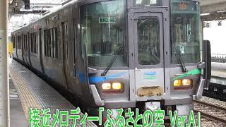 あいの風とやま鉄道富山駅接近放送【普通泊行】・接近メロディー「ふるさとの空 Ver,A」