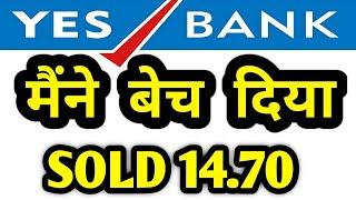 yes bank share latest news⚫YES BANK SOLD 20,000QTY⚫बेचने के पीछे बहुत बड़ा राज छुपा है⚫