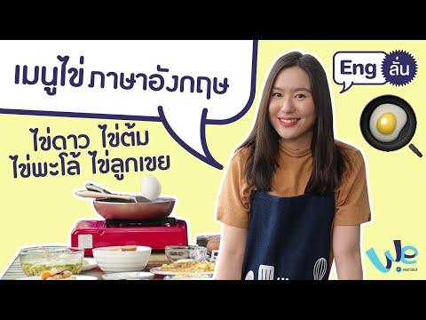 วิธีเรียกเมนูไข่ ภาษาอังกฤษ   Eng ลั่น [by We Mahidol]