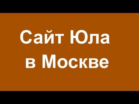 Сайт бесплатных объявлений Юла в Москве.  Ссылка входа на Юлу  Официальный сайт