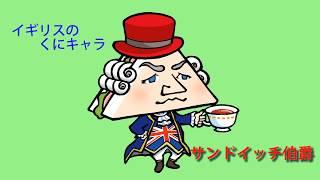 くにキャラしょうかい①~イギリス~【くにキャラ学習地球儀】