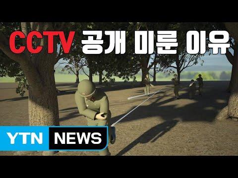 [자막뉴스] '北 병사 귀순' 판문점 CCTV 공개 미룬 이유 / YTN