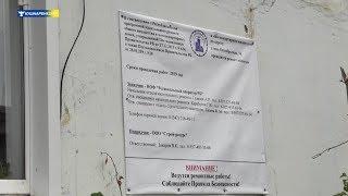 Капитальный ремонт подъездов в многоквартирном  доме 74 по улице Октябрьская села  Кушнаренково