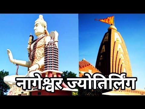 Nageshwar Jyotirlinga Temple | Shri Nageshwar Mahadev Mandir Dwarka