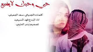 شيلة حبي وحبك لايضيع اداء فهد المسيعيد 2018 حصري جديد