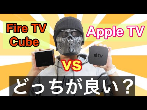 Apple TVとどっちが良い?Amazon最強のFire TV Cubeを試す!