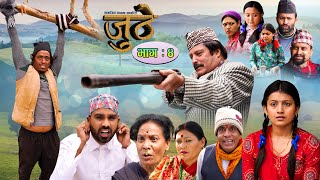 Nepali Serial Juthe (जुठे) Episode 4 || April 07-2021 By Raju Poudel Marichman Shrestha