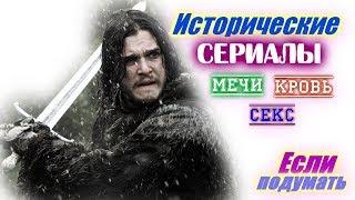 Мечи. Кровь. Секс. Исторические сериалы. Что посмотреть / Historical series swords, sex. blood