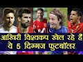 FIFA 2018 : Lionel Messi, Cristiano Ronaldo, 5 Footballer Playing Last World Cup | वनइंडिया हिंदी