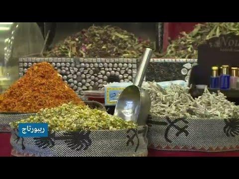 الأردن: الأعشاب الطبية.. طوق النجاة والخلاص من فيروس كورونا؟  - 15:00-2021 / 4 / 13
