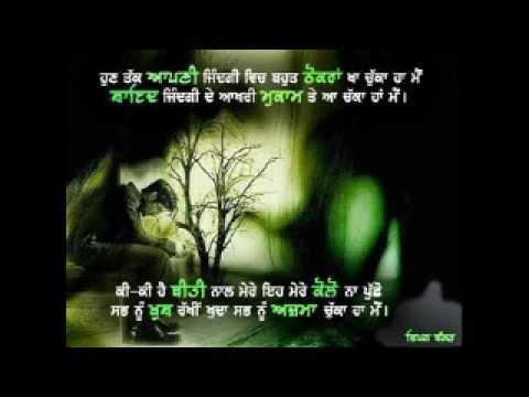 Vekhne nu Bhawe oh Soni Punjabi Sad Song