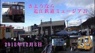 さようなら~近江鉄道ミュージアム~
