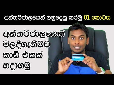 Online Shopping Tutorial Part 01 - How to get a debit card for online payment Explained in Sinhala