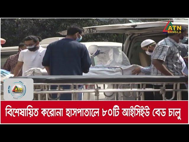 সীমিত পরিসরে চলছে বিশেষায়িত করোনা হাসপাতালের কার্যক্রম। চালু হয়েছে ৮০টি আইসিইউ বেড | ATN Bangla News