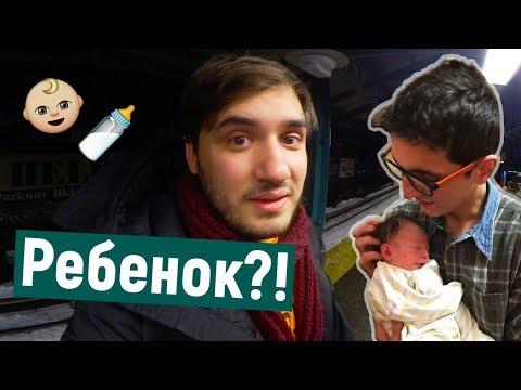 VLOG: Когда мы заведём ребёнка? - Видео с YouTube на компьютер, мобильный, android, ios