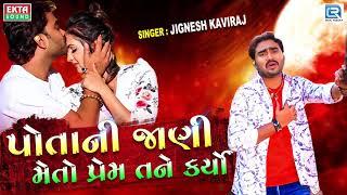 Jignesh Kaviraj Superhit Sad Song | Potani Jani Meto Prem Tane Karyo | RDC Gujarati HD