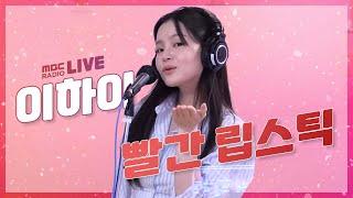 [LIVE] 이하이 - 빨간 립스틱 / 정오의 희망곡 …