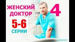 ЖЕНСКИЙ ДОКТОР 4 СЕЗОН 5,6СЕРИЯ (сериал 2020). АНОНС ДАТА ВЫХОДА