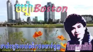 Keo Sarath 02 ▶ khmer oldies song ▶ music cambodia | កៀនស្វាយអនុស្សា | Khmer Old Song Mp4 | Love