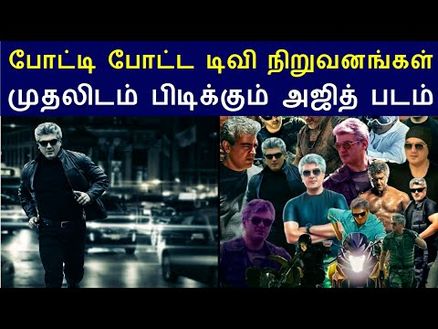 TV channels are top competition to buy vivegam television rights