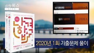 [나합격 위험물산업기사 실기] 2020년 3회 대비 2…