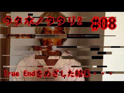 ウタホノタタリ 2
