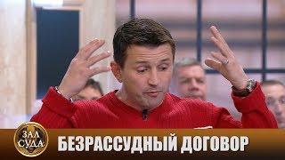 Победитель - Зал суда. Битва за деньги с Дмитрием Агрисом