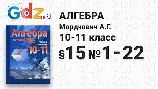 § 15 № 1-22 - Алгебра 10-11 класс Мордкович